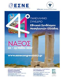 44ο Πανελλήνιο Νοσηλευτικό Συνέδριο