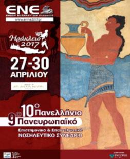 10ο Πανελλήνιο και 9ο Πανευρωπαϊκό Επιστημονικό & Επαγγελματικό Νοσηλευτικό Συνέδριο