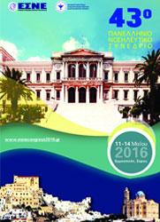 43ο Πανελλήνιο Νοσηλευτικό Συνέδριο