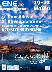 9ο Πανελλήνιο & 8ο Πανευρωπαϊκό Επιστημονικό & Επαγγελματικό Νοσηλευτικό Συνέδριο
